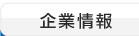 大金空調台灣總代理,和泰興業給您全面服務