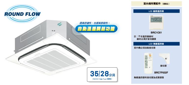 具備微電腦冷氣除濕功能的360°全方吹新式嵌入型冷暖變頻空調系統是今後的主流