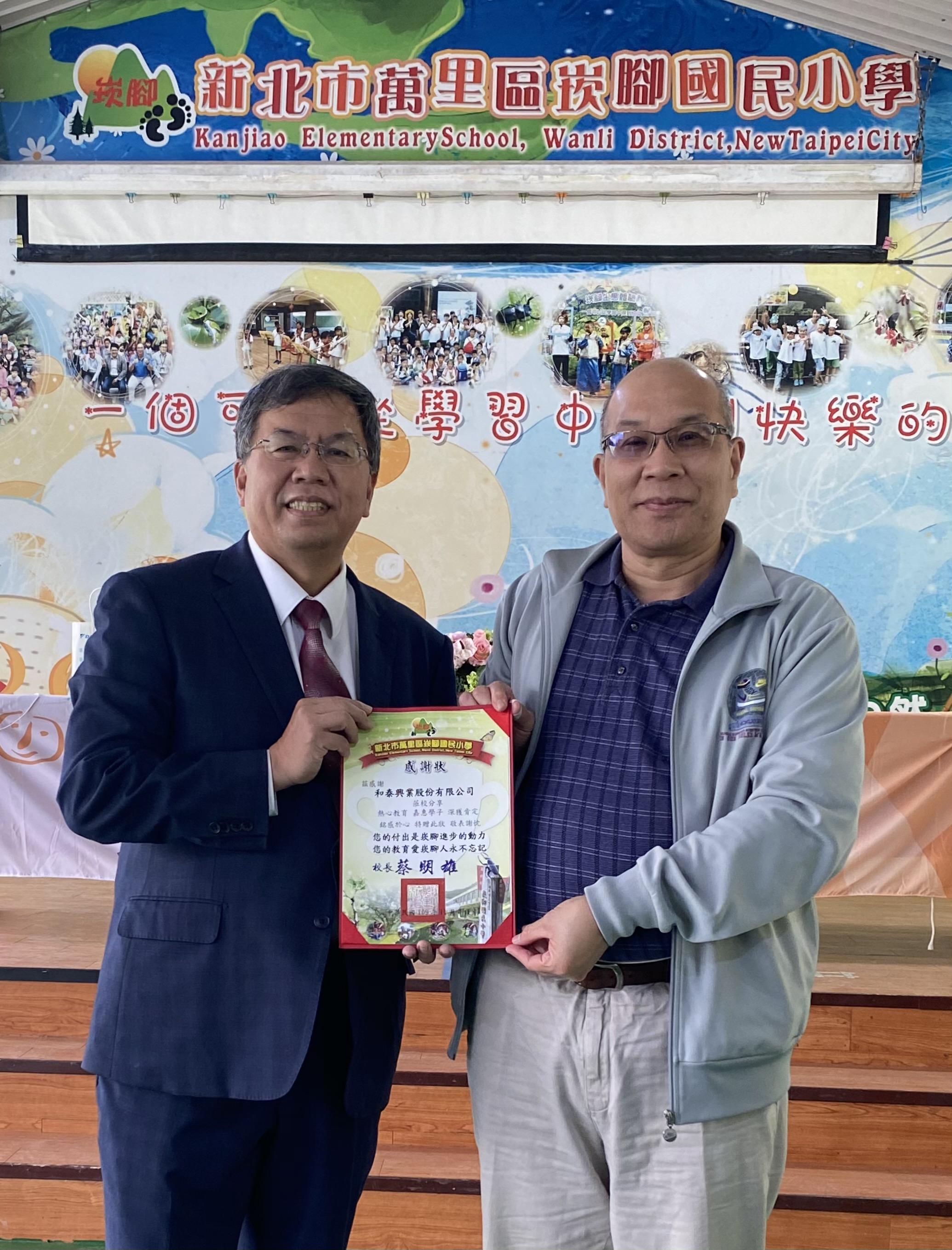 崁腳國小蔡明雄校長(右)贈送和泰興業總經理林鴻志(左)感謝狀