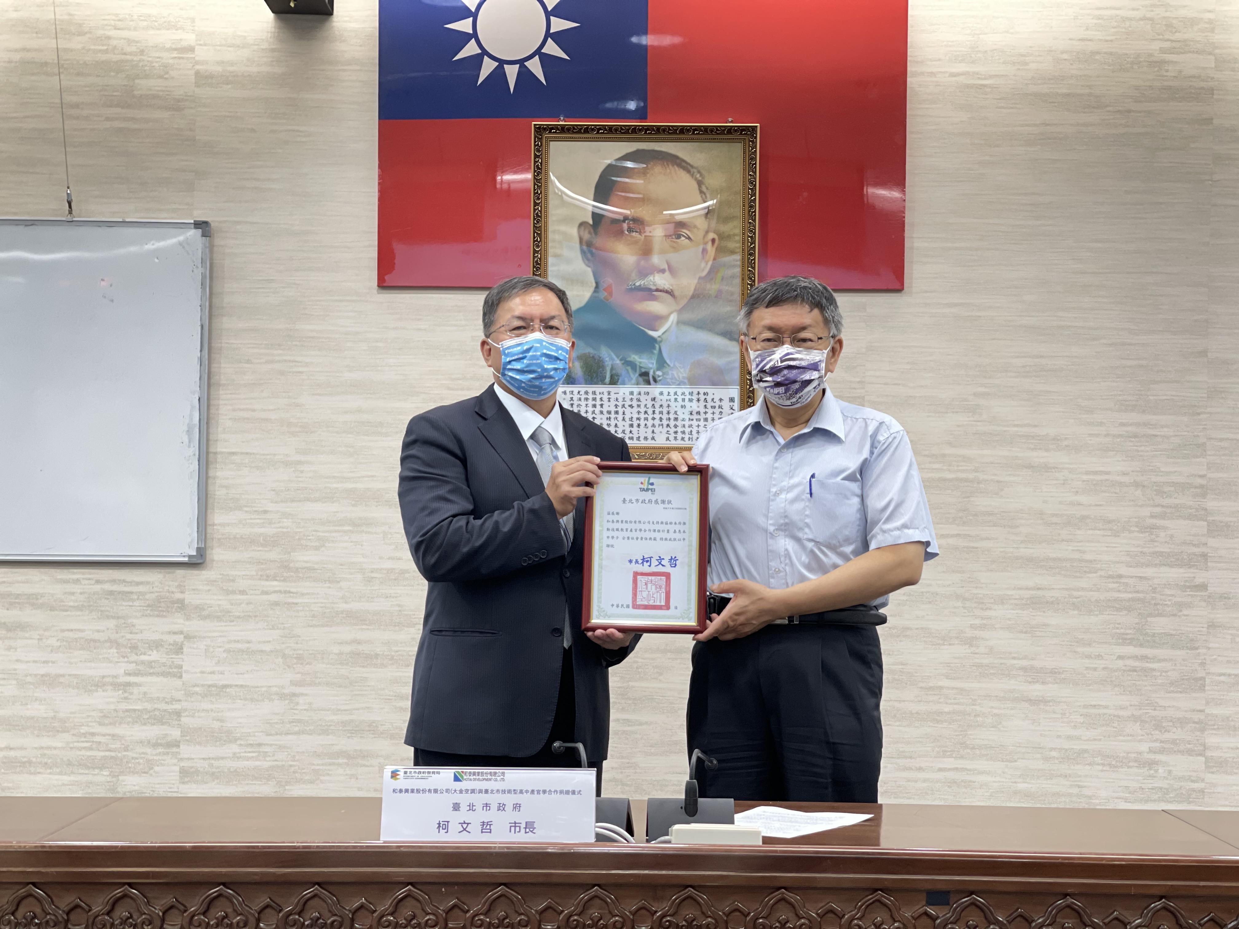 台北市長柯文哲(右)頒感謝狀給和泰興業總經理林鴻志(左)